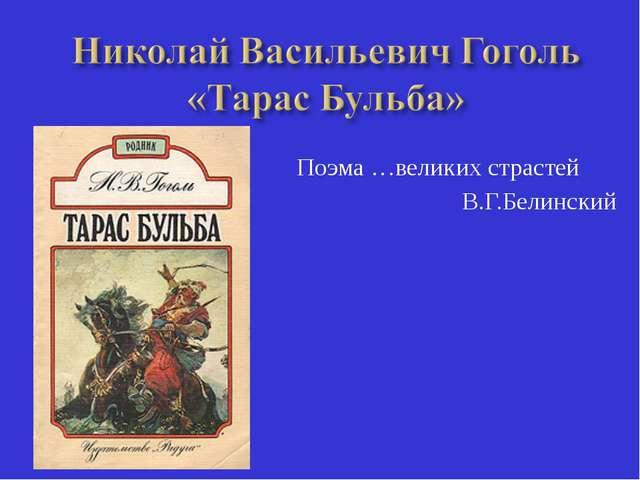 Поэма …великих страстей В.Г.Белинский