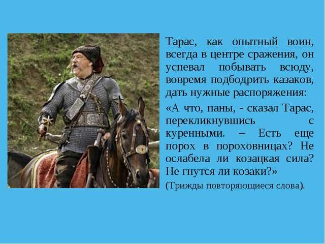 Тарас, как опытный воин, всегда в центре сражения, он успевал побывать всюду,...