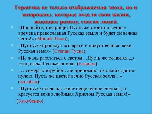 «Прощайте, товарищи! Пусть же стоит на вечные времена православная Русская зе...