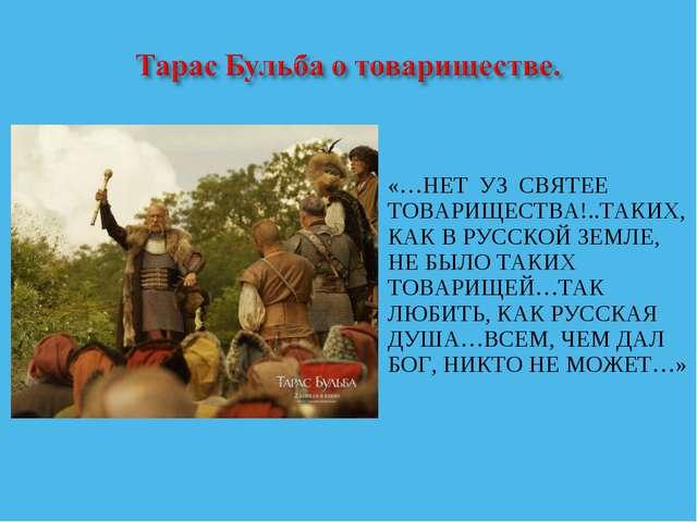 «…НЕТ УЗ СВЯТЕЕ ТОВАРИЩЕСТВА!..ТАКИХ, КАК В РУССКОЙ ЗЕМЛЕ, НЕ БЫЛО ТАКИХ ТОВА...