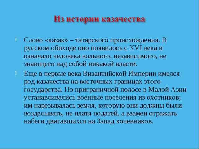 Слово «казак» – татарского происхождения. В русском обиходе оно появилось с X...