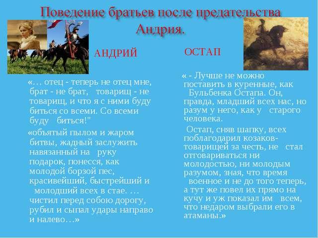 АНДРИЙ ОСТАП «… отец - теперь не отец мне, брат - не брат, товарищ - не то...