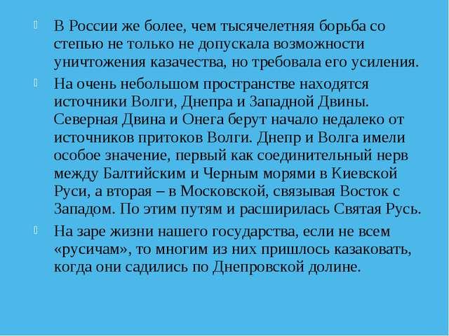 В России же более, чем тысячелетняя борьба со степью не только не допускала в...