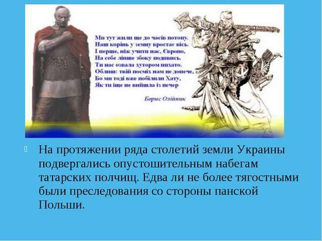 На протяжении ряда столетий земли Украины подвергались опустошительным набега...