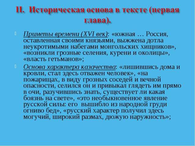 Приметы времени (XVI век): «южная … Россия, оставленная своими князьями, выжж...