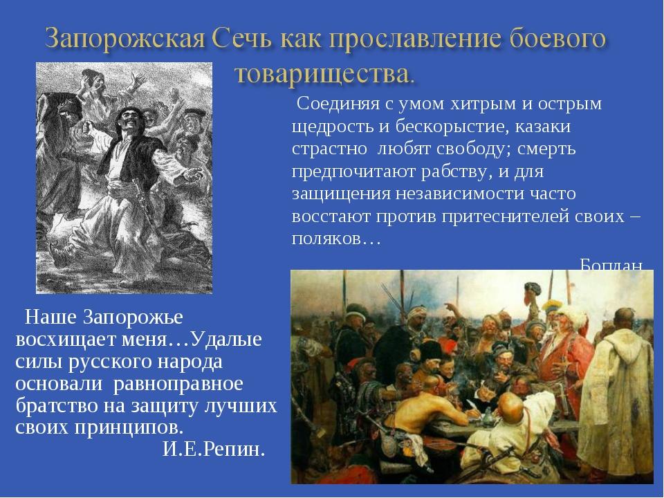 Соединяя с умом хитрым и острым щедрость и бескорыстие, казаки страстно любя...