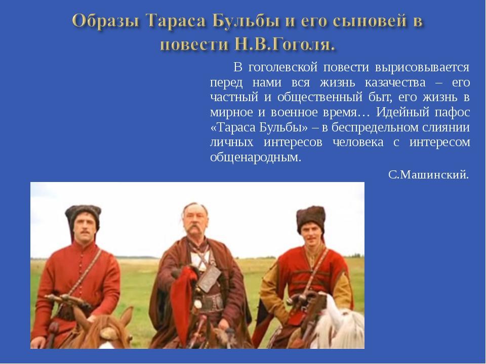 В гоголевской повести вырисовывается перед нами вся жизнь казачества – его ч...