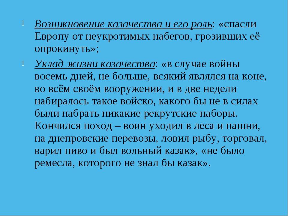 Возникновение казачества и его роль: «спасли Европу от неукротимых набегов, г...