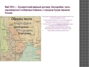 Май 1812 г. – Бухарестский мирный договор. Бессарабия, часть черноморского по