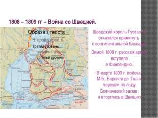 1808 – 1809 гг – Война со Швецией. Шведский король Густав IV отказался примкн