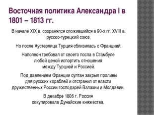 Восточная политика Александра I в 1801 – 1813 гг. В начале XIX в. сохранялся