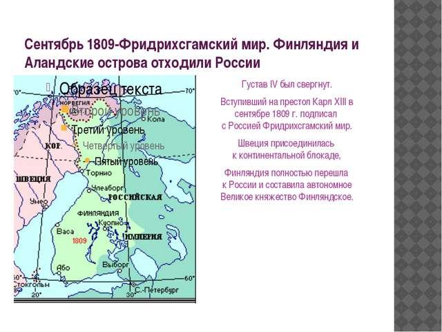 Сентябрь 1809-Фридрихсгамский мир. Финляндия и Аландские острова отходили Рос...