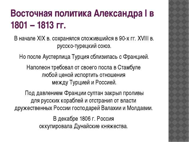 Восточная политика Александра I в 1801 – 1813 гг. В начале XIX в. сохранялся...