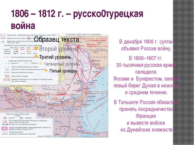 1806 – 1812 г. – русско0турецкая война В декабре 1806 г. султан объявил Росси...