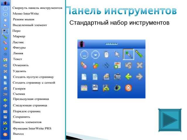 Стандартный набор инструментов