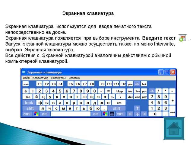 Экранная клавиатура Экранная клавиатура используется для ввода печатного текс...