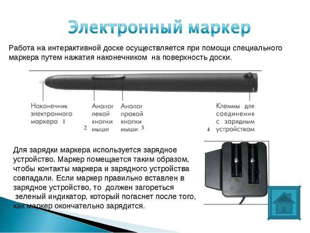 Работа на интерактивной доске осуществляется при помощи специального маркера...