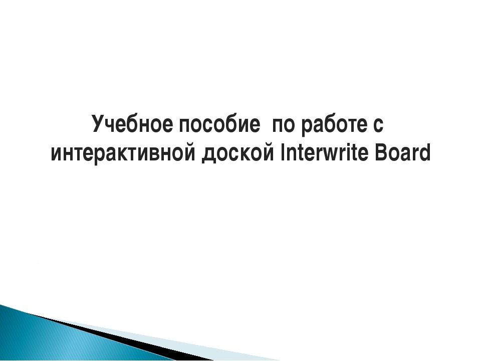 Учебное пособие по работе с интерактивной доской Interwrite Board