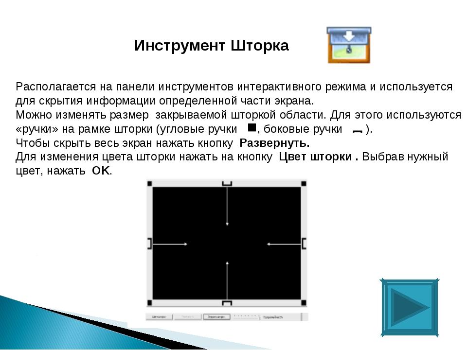 Располагается на панели инструментов интерактивного режима и используется для...