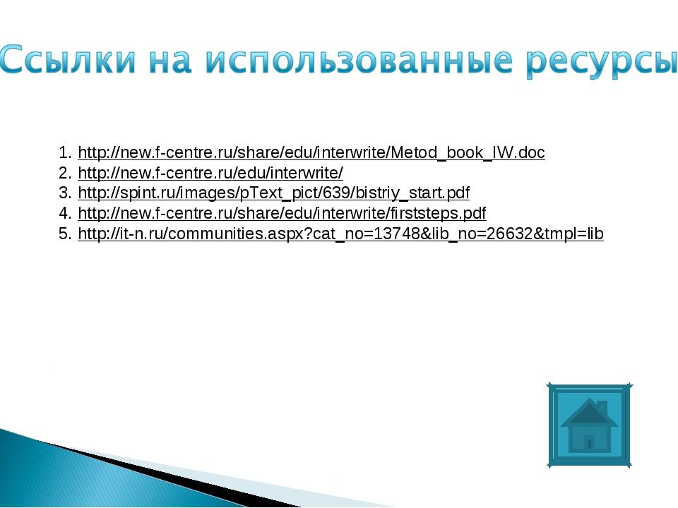 1. http://new.f-centre.ru/share/edu/interwrite/Metod_book_IW.doc 2. http://ne...