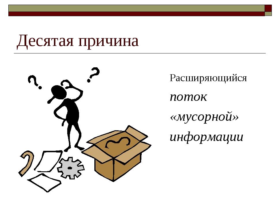 Десятая причина Расширяющийся поток «мусорной» информации