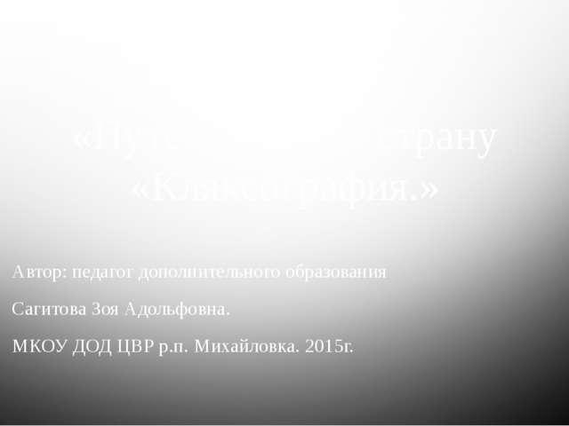 Презентация. «Путешествие в страну «Кляксография.» Автор: педагог дополнитель...