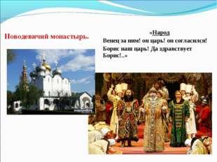 Новодевичий монастырь. «Народ Венец за ним! он царь! он согласился! Борис наш