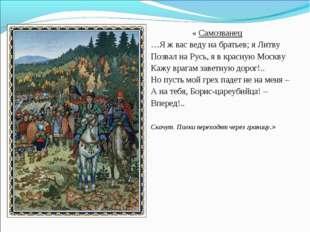 « Самозванец …Я ж вас веду на братьев; я Литву Позвал на Русь, я в красную М