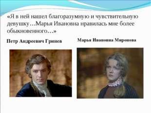 «Я в ней нашел благоразумную и чувствительную девушку…Марья Ивановна нравилас