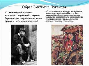 Образ Емельяна Пугачева. «…незнакомый предмет.., мужичок.., дорожный.., черна