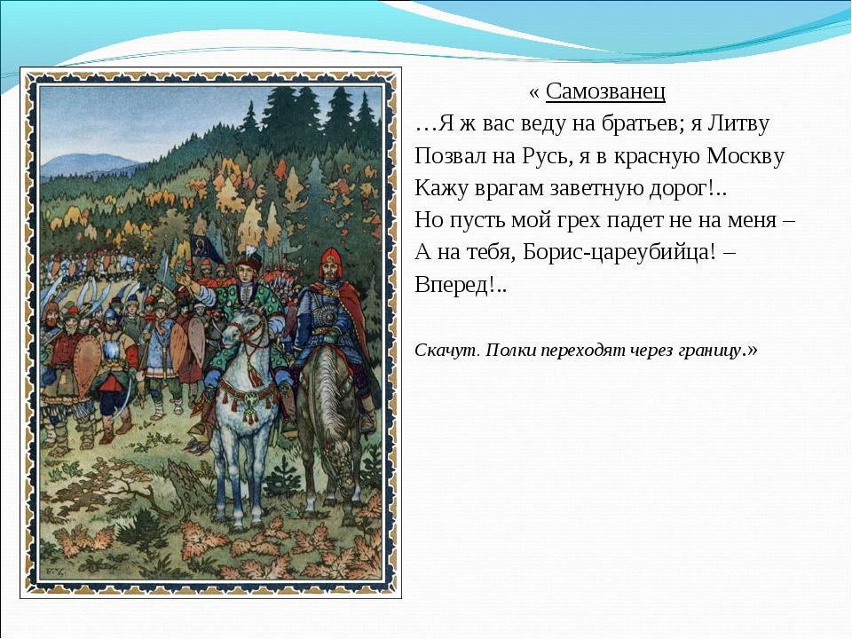 « Самозванец …Я ж вас веду на братьев; я Литву Позвал на Русь, я в красную М...