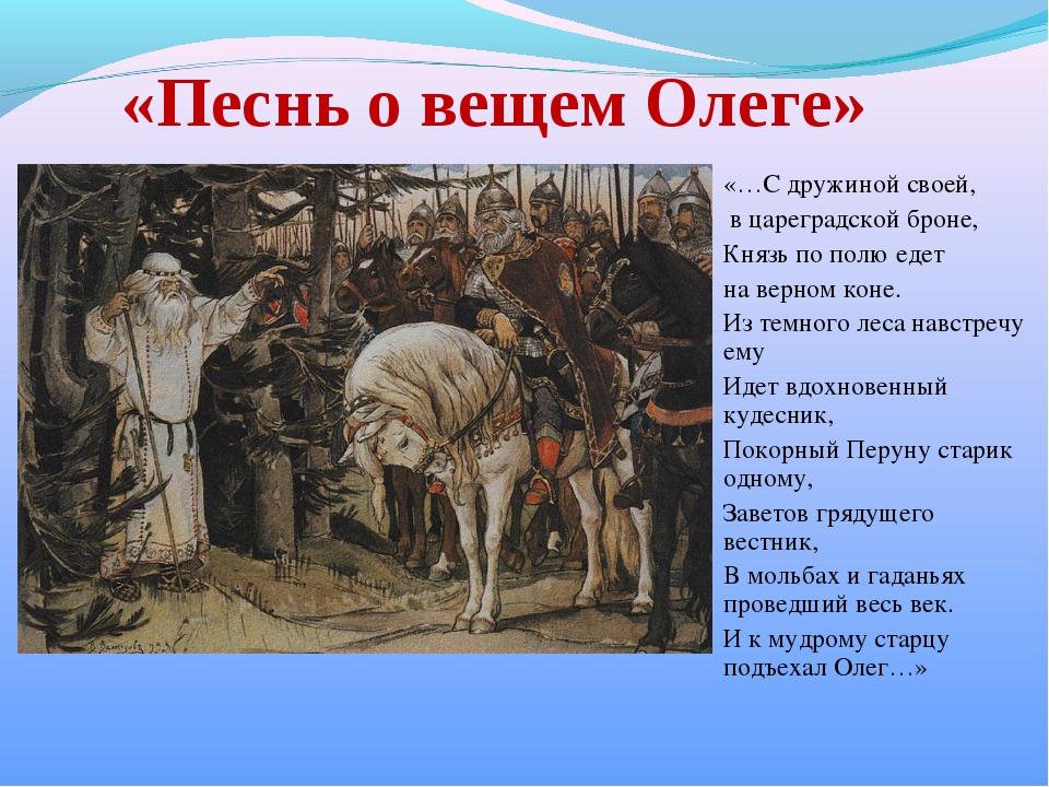 «Песнь о вещем Олеге» «…С дружиной своей, в цареградской броне, Князь по полю...