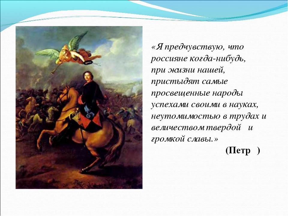 «Я предчувствую, что россияне когда-нибудь, при жизни нашей, пристыдят самые...