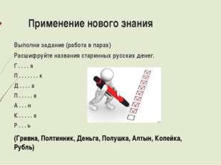Применение нового знания Выполни задание (работа в парах) Расшифруйте названи