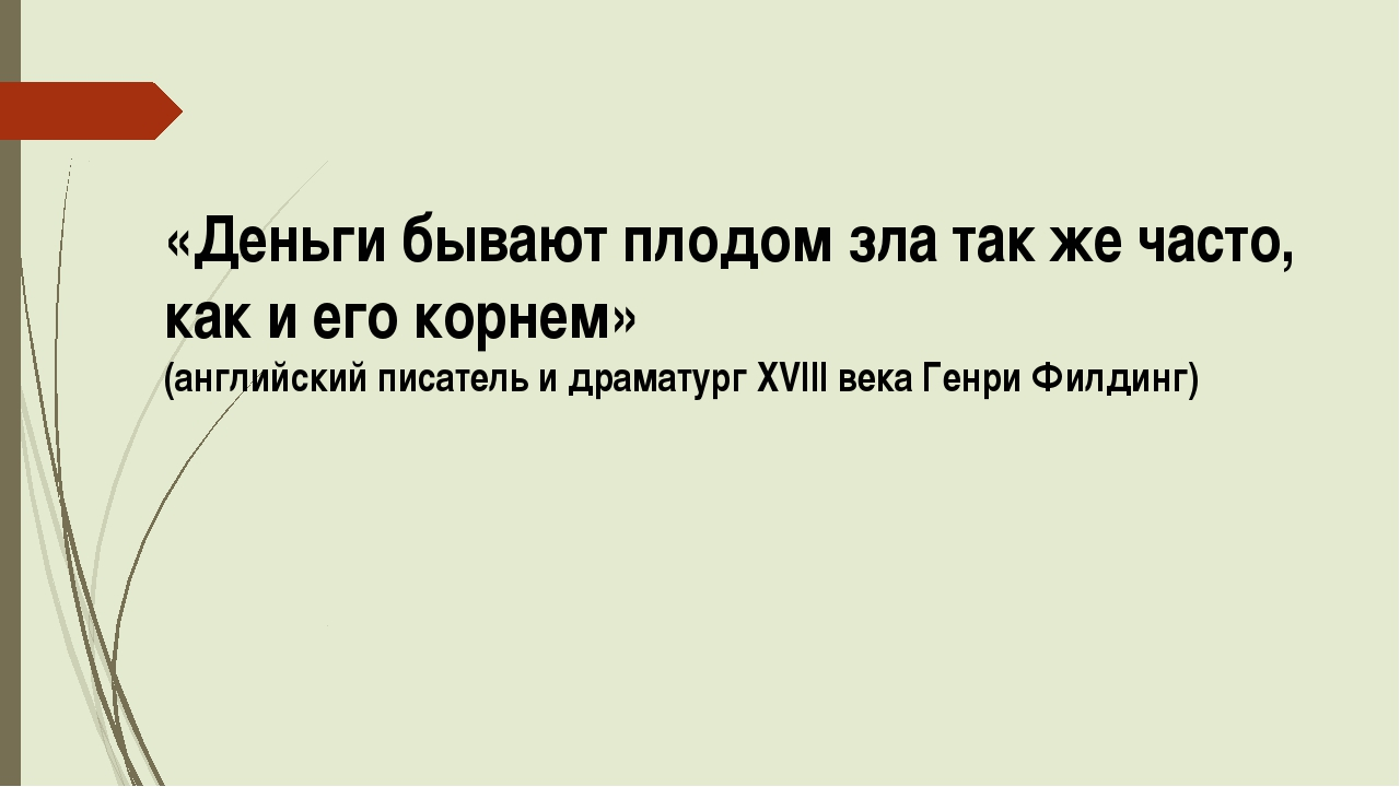 «Деньги бывают плодом зла так же часто, как и его корнем» (английский писател...