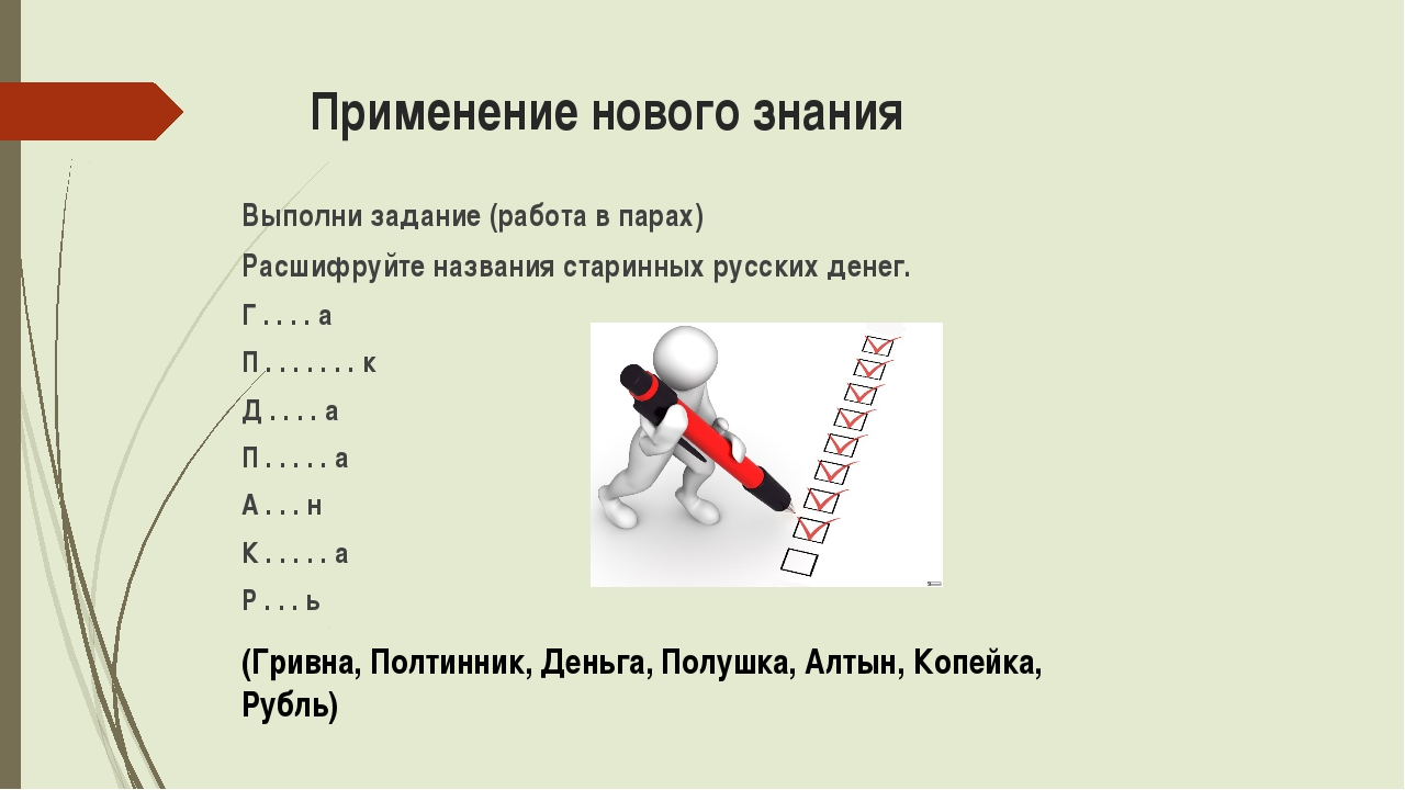 Применение нового знания Выполни задание (работа в парах) Расшифруйте названи...