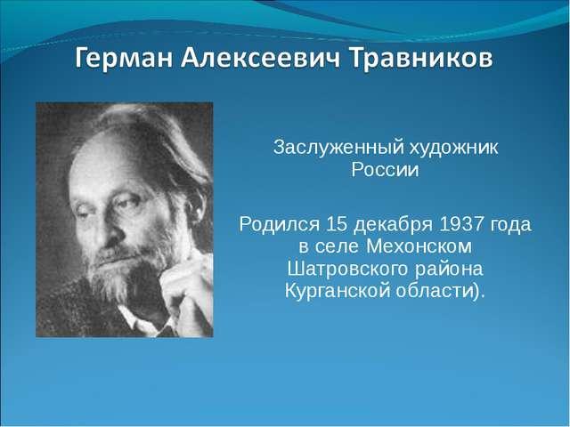 Заслуженный художник России Родился 15 декабря 1937 года в селе Мехонском Шат...