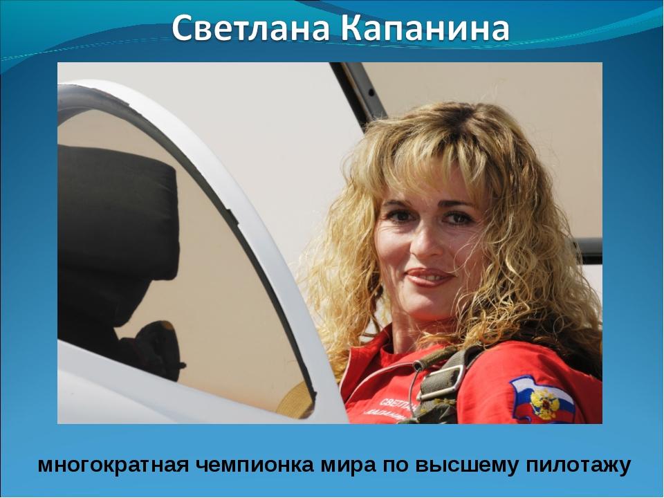 многократная чемпионка мира по высшему пилотажу
