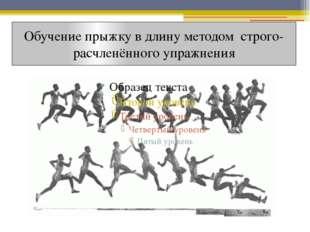 Обучение прыжку в длину методом строго-расчленённого упражнения
