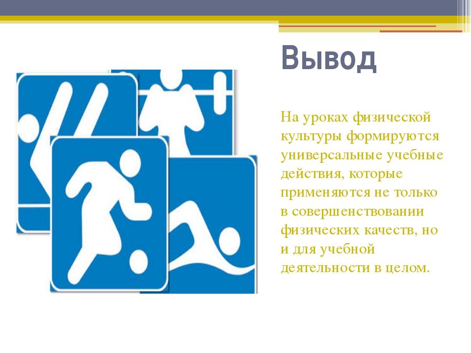 Вывод На уроках физической культуры формируются универсальные учебные действи...