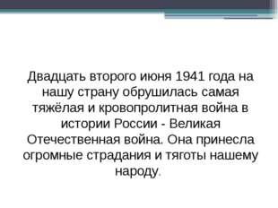 Двадцать второго июня 1941 года на нашу страну обрушилась самая тяжёлая и кр