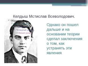 Келдыш Мстислав Всеволодович. Однако он пошел дальше и на основании теории сд