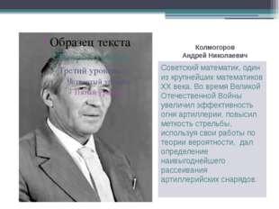 Колмогоров Андрей Николаевич Советскийматематик, один из крупнейших математи