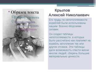 Крылов Алексей Николаевич Его труды по непотопляемости кораблей были использо