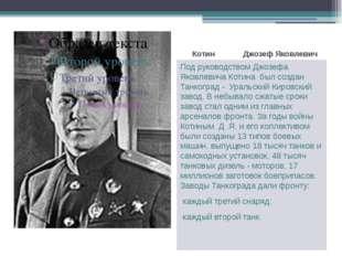 Котин Джозеф Яковлевич Под руководством Джозефа Яковлевича Котина был создан