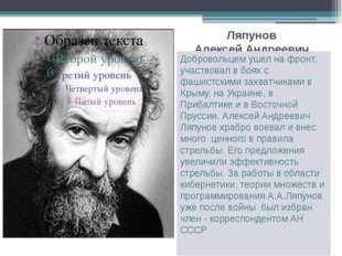 Ляпунов Алексей Андреевич Добровольцем ушел на фронт, участвовал в боях с фаш