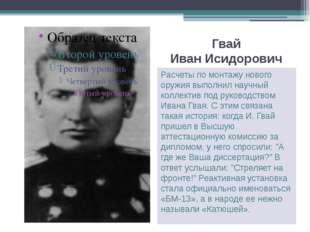 Гвай Иван Исидорович Расчеты по монтажу нового оружия выполнил научный коллек