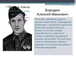 Бородин Алексей Иванович Нелегкие армейские дороги прошел зенитчиком, команди