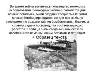 Во время войны выявилась полезная возможность использования тихоходных учебны