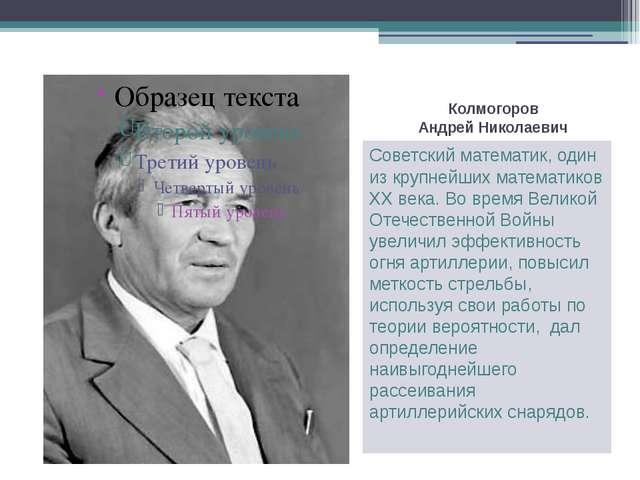 Колмогоров Андрей Николаевич Советскийматематик, один из крупнейших математи...
